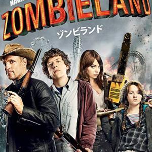 映画『ゾンビランド』ネタバレ。気楽に観れる怖くないゾンビコメディ。