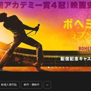ボヘミアンラプソディ【映画】を無料視聴できる動画サイトは?レンタルよりお得に見る方法
