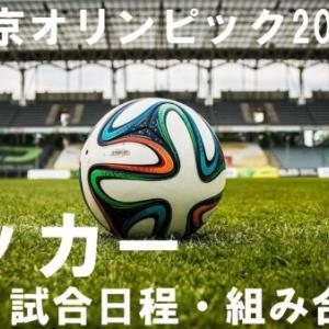男子サッカーの日程と組み合わせと放送予定。見れるのは日本代表だけ?【東京オリンピック】