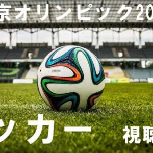 東京オリンピックのサッカーを家で見る方法。日本戦以外で見れるのはどの試合?