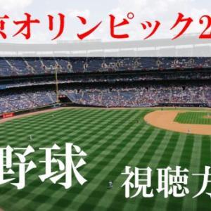 東京オリンピックの野球を家で見る方法。侍ジャパンの戦いを全試合見たいけど?