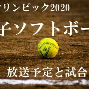 女子ソフトボールを家で見る方法。オリンピックの試合日程と放送予定