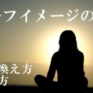 セルフイメージの書き換え方に本も瞑想も必要なし。意味を知って高める方法。