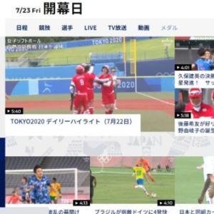 オリンピックのライブ配信を無料で見る方法。リレーやNHKで放送されない競技を見たい!
