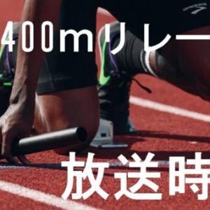 陸上男子400mリレー決勝、日本の放送時間と結果は?【東京オリンピック2020】