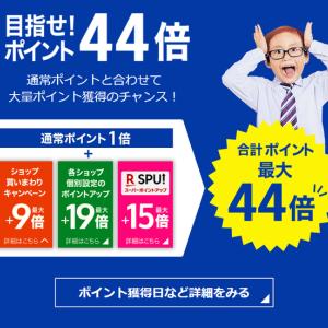 【最大44%還元】楽天市場お買い物マラソンを攻略するための全五カ条!!