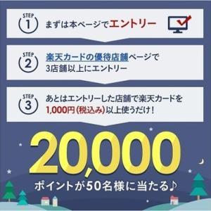 【要チェック】12月度楽天キャンペーン通信