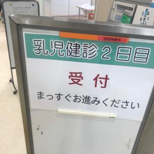 豊島区の乳児検診2日目に参加してきました