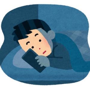 みんなやってる「寝る前スマホ」実はとっても怖い!どんな影響が出る!?