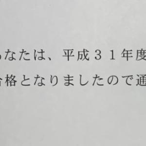 【大学編入体験記】H31年度 筑波大学 情報学群 情報メディア創成学類(不合格)