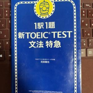 【TOEIC】リーディング対策に!「文法特急」の使い方&勉強法【Part5&6】