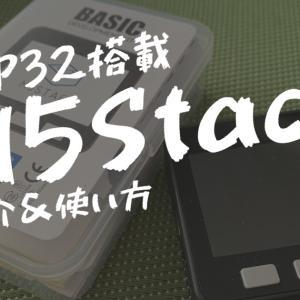 マイコン「M5Stack」の紹介&使い方