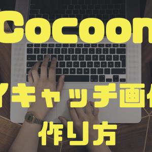 【Cocoon】Canvaを使ったブログ用のアイキャッチ画像の作り方
