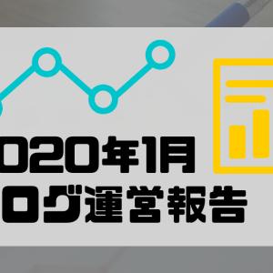 【ブログ収益化】2020年1月の運営報告【収益化1ヵ月目】