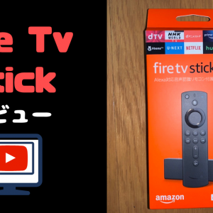 Fire TV Stickでニート生活が捗る!!!【商品レビュー】
