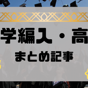 【大学編入】高専からの大学編入まとめ記事【高専】