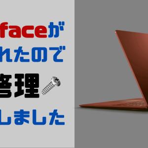 【体験談】Surface Laptopのタッチパッドがイカれたので修理に出しました【手順紹介】
