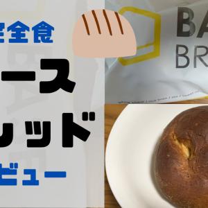 完全食「BASE BREAD(ベースブレッド)」でお手軽栄養補給【商品レビュー】
