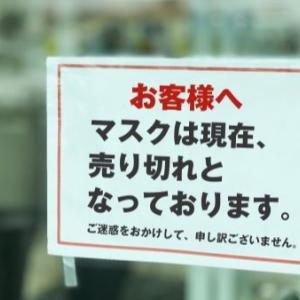 鳥取県のマスク入荷・販売情報!確実に購入する方法を調べてみた!