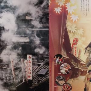 Historical docs. of Arima Onsen hot spring resort (part1)、 有馬温泉史料・その1