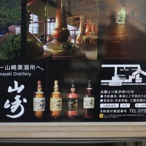 Oyamazaki history museum 大山崎町歴史資料館