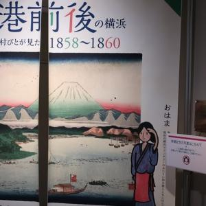 Yokohama Archives of History (2)、横浜開港資料館 (2)