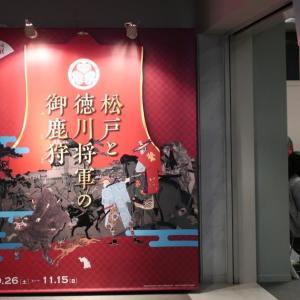 Matsudo Museum (2)、 松戸市立博物館(2)