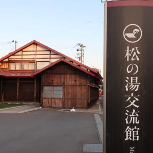 Matsuno Yu Community Center in Kuroishi、松の湯交流館(黒石)