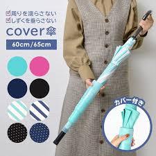 便利な傘と、西口の自転車屋・・・(笑)