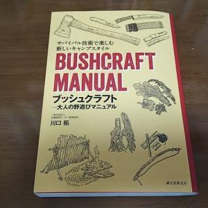 ブッシュクラフトマニュアルを読んで
