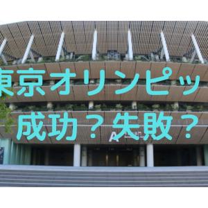 【東京オリンピック】成功?失敗?