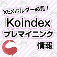 仮想通貨取引所 Koindex(コインデックス)8月10日プレマイニングスタート!