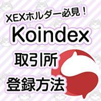 仮想通貨取引所 Koindex(コインデックス) 新規登録方法