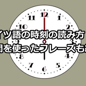 ドイツ語の時刻の読み方!時間を使ったフレーズも紹介。