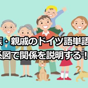 家族・親戚のドイツ語単語集。家系図を使って説明する!