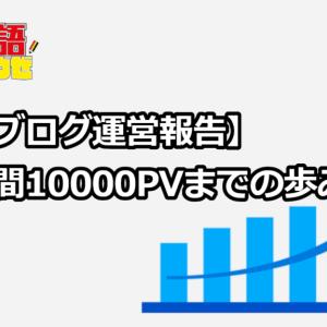 【ブログ運営報告】月間10000PVまでの歩み!