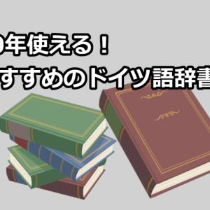10年使える!オススメのドイツ語辞書はこれだ!