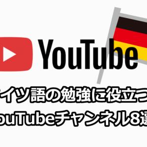 【2020年版】ドイツ語の勉強に役立つYouTubeチャンネル8選!