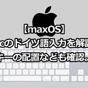 【maxOS】Macのドイツ語入力を解説!キーの配置なども確認。