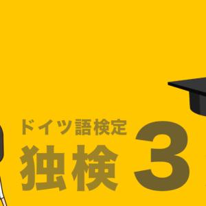 【独検】ドイツ語検定3級。過去問から読み解く最適な勉強法!【対策】