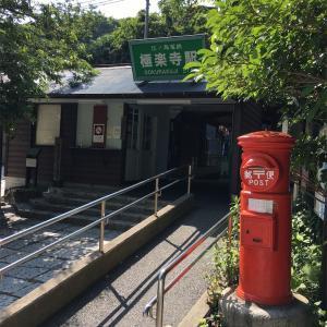 鎌倉散歩🚶♀️🚶♀️〜由比ヶ浜編