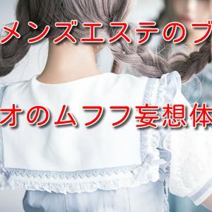 【体験記10】85体験!最強ロリカワ10代美女とまさか‥💛こんな子と‥。[風俗]