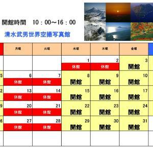 2020年1月の開館カレンダーです。