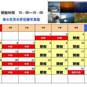 1月31日(金)は臨時休館となります。