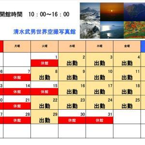 12月の開館カレンダーです。