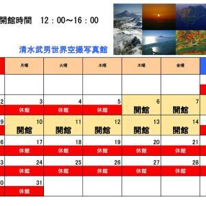 5月15日より月末まで休館いたします。