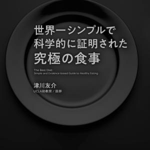 本からの学び〜食事〜