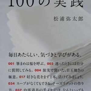 本の学び〜くらし〜