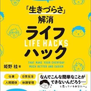 本からの学び〜ライフハック〜