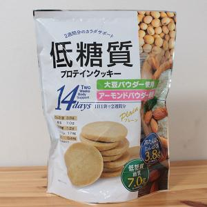 今日のおやつ【糖質制限中におすすめ】コストコで購入した「2週間分の体サポート低糖質プロテインクッキー」